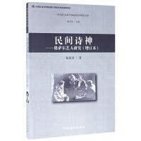 民间诗神--格萨尔艺人研究(增订本)/中国社会科学院民俗学研究书系