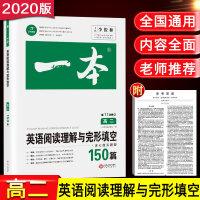 2020新版一本英语阅读理解与完形填空150篇高二一本高中英语专题训练英语阅读理解与完形填空150篇英语专题训练阅读完