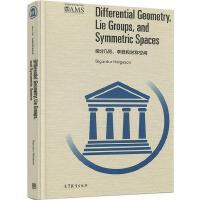 微分几何、李群和对称空间 英文版 西于聚尔黑尔加松Helgason 高等教育出版社 美国数学会经典系列