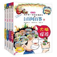 儿童百问百答(9-12册) 我的科学第一本漫画书百问百答儿童漫画书 科学漫画书儿童百问百答全套正版幼儿版百科全书儿童书籍144