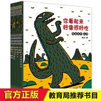 你看起来好像很好吃 宫西达也恐龙系列全7册 蒲蒲兰宝宝绘本 3-4-5-6-8-12周岁儿童幼儿园读物启蒙图画书籍正版