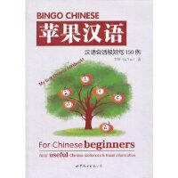 【二手正版9成新】Bingo Chinese 苹果汉语(配Mp3一张),李妍,世界图书出版公司,97875100690