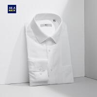 HLA/海澜之家简约免烫长袖衬衫2020春季新品儒雅绅士长衬男