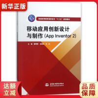"""移动应用创新设计与制作(App Inventor 2)(普通高等教育高职高专""""十三五""""规划教材) 黎明明,龙祖连,朱荻"""