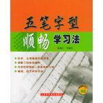 【新书店正版】五笔字型顺畅学习法陈端生上海科学技术出版社9787532370252