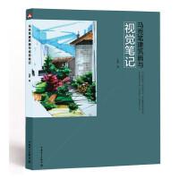马克笔建筑画与视觉笔记
