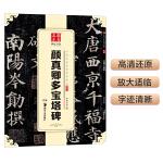 华夏万卷 中国书法传世碑帖精品 楷书06:颜真卿多宝塔碑