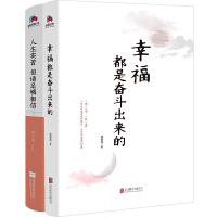 人生幸福套装(共2册)(幸福+人生实苦)