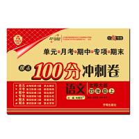 小学卷 期末100分冲刺卷四年级语文―北师大版 上册