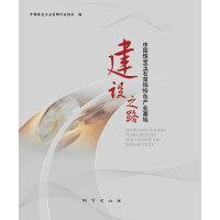 中国珠宝玉石首饰特色产业基地建设之路 (精装)