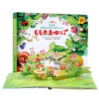 好好玩神奇的生命立体书升级版 毛毛虫去哪儿了 儿童3d立体翻翻书洞洞0-1-2-3-4-5-6-10周岁幼儿绘本读物益