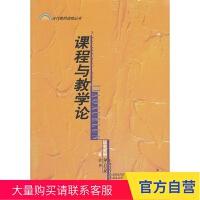 课程与教学论 当代教育进修丛书 课程与教学论分册 教师培训参考书 张华 官方 上海教育出版社