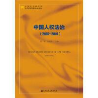 中国人权法治(2002-2016)