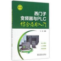 西门子变频器与PLC综合应用入门 万英 中国电力出版社 9787519800253