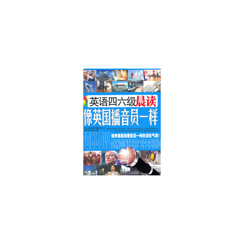 英语四六级晨读 像英国播音员一样江涛,王丽丽石油工业出版社9787502185411 新书店购书无忧有保障!