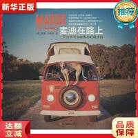 麦迪在路上:一只无所不立的狗与超级旅行 [美] 塞隆・汉弗莱,张本容 浙江摄影出版社9787551404211【新华书