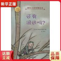 还有很远吗? (比)高登 绘,赵博 9787531560814 辽宁少年儿童出版社 新华正版 全国70%城市次日达