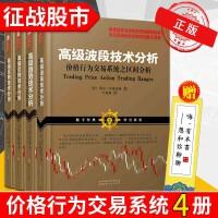 阿尔布鲁克斯系列4册趋势+波段+高级反转技术分析+价格行为交易系统之分析(上下册)金融投资股票
