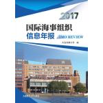 国际海事组织信息年报(2017)
