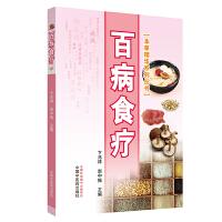 百病食疗・本草精华系列丛书