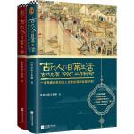 古代人的日常生活系列(典藏版共2册)(古代房价高吗?古人如何抗疫?古人如何学外语?一本书满足你对古人日常生活的全部好奇!)