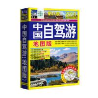 2018-中国自驾游-第八版-地图版*9787503258831 中国自驾游(地图版)编写组