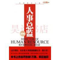 【二手旧书9成新】人事总监杨众长中国友谊出版公司