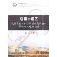 全新正版 塔里木灌区气候变化对膜下滴灌棉花种植的影响及其适应措施 牛建龙,柳维扬 9787564359751 西南交通