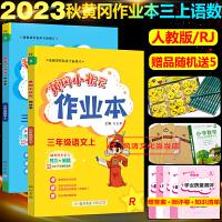 黄冈小状元三年级下册语文+数字作业本2本人教版2020春部编版三年级下册语文数学