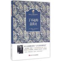 了不起的盖茨比 金熊猫世界文学经典名著 村上春树推荐青少年儿童文学 9-15周岁4-6年级三年级四五六年级中小学生课外