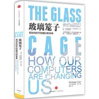【新书店正版】玻璃笼子(美)卡尔,杨柳中信出版社9787508655628