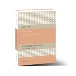 R.S.托马斯诗选:1945―1990(上下册)