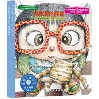 戴眼镜的露娜(教孩子发现自我价值。美国心理学会独家授权!北京市优秀少儿读物绿色印刷示范图书!)