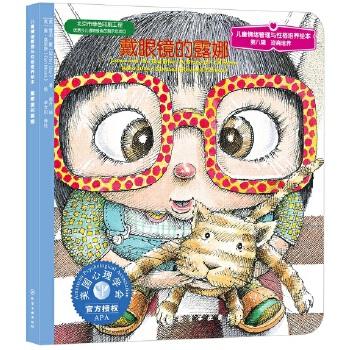戴眼镜的露娜(教孩子发现自我价值。美国心理学会独家授权!北京市优秀少儿读物绿色印刷示范图书!) 美国心理学会为3-6岁儿童量身打造,帮助孩子发现自我价值