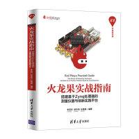 火龙果实战指南――搭建基于Zynq处理器的测量仪器与创新实践平台