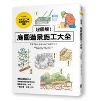 超�D解!庭�@造景施工大全 景观庭�@�O�、施工、规划专业书籍 台版繁体中文