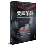 【中商原版】美国陷阱:如何通过非经济手段瓦解他国商业巨头 港台原版 香港中和出版