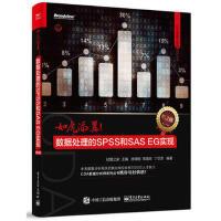 如虎添翼:数据处理的SPSS和SAS EG实现(第2版)