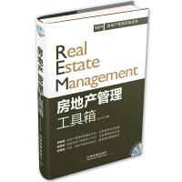 房地产管理工具箱 含光盘 赵文明著 中国铁道出版社 9787113192112