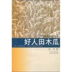 【正版新书直发】好人田木瓜束为9787203059844山西出版集团,山西人民出版社