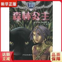 """""""梦幻王国""""4森林公主 [意] 佩妮・奎恩史密斯 少年儿童出版社"""