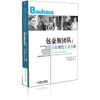 包豪斯团队-六位现代主义大师(格罗皮乌斯、保罗.克利、康定斯基、现代设计)