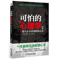 可怕的心理学2:把人心全看透的读心术(畅销日本的读心术,教你3分钟看透人心,把握幸福生活的脉搏)