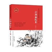 红色儿童文学经典读本:小游击队员