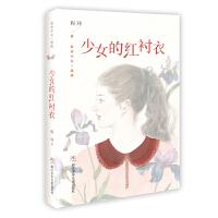 程玮少女三部曲:少女的红衬衣