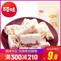 【百草味-花生牛轧糖180】手工牛札糖糖果小包 休闲零食