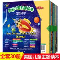 美国儿童主题读本―自然科学(Early Childhood Themes-Science)(共30册+儿歌译文1册+学习卡82张+光盘1张)
