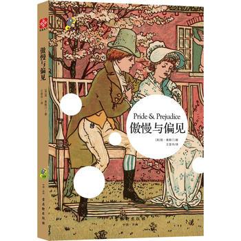 傲慢与偏见(货号:A3) [英]简奥斯汀著;王晋华译 9787554610077 古吴轩出版社威尔文化图书专营店