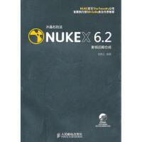【二手原版9成新】 水晶石技法 NukeX 6 2影视后期合成, 姚德义著, 人民邮电出版社 ,97871152488