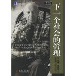 【正版现货】下一个社会的管理 (美)德鲁克(Drucker,P.F.) ,蔡文燕 9787111194682 机械工业
